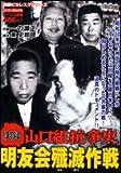 実録山口組抗争史明友会殲滅作戦 (バンブー・コミックス)