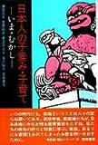 日本人の子産み・子育て―いま・むかし (勁草 医療・福祉シリーズ)