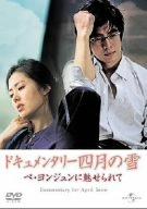 ドキュメンタリー四月の雪 ペ・ヨンジュンに魅せられて [DVD]