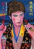うろつき夜太 柴田錬三郎・原案 絵草紙 (集英社文庫)