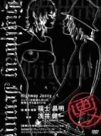 画ニメ Highway Jenny [DVD]