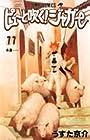 ピューと吹く!ジャガー 第11巻 2006年06月02日発売