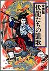 水滸伝 伏龍たちの凱歌 (歴史キャラクターノベルズ)