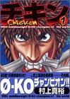 チキン v.1 (ヤングマガジンコミックス)