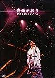 香西かおり 15周年記念リサイタル [DVD]