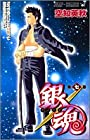 銀魂 第7巻 2005年05月02日発売