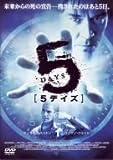 5デイズ Vol.1 [DVD]