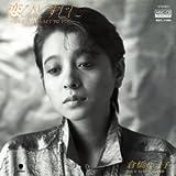 恋ひとすじに (MEG-CD)