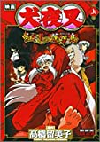 映画犬夜叉紅蓮の蓬莱島 上  少年サンデーコミックス ビジュアルセレクション