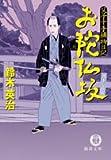お陀仏坂―父子十手捕物日記 (徳間文庫)