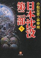 日本沈没 第二部〈下〉