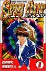 スピンナウト 1 (少年サンデーコミックス)