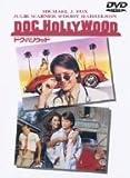 ドク・ハリウッド [DVD]