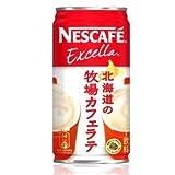 大塚食品 ネスカフェ エクセラ 北海道の牧場カフェラテ185g缶×30本入