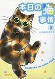 本日の猫事情 5 (フィールコミックスゴールド い 6-5)