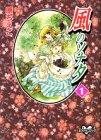 風のソナタ 1 (KCデラックス ポケットコミック)