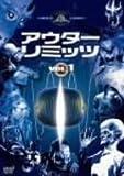 アウターリミッツ 1st Season VOL.1 [DVD]