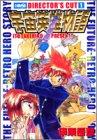 宇宙英雄物語—ディレクターズカット (1) (ホーム社漫画文庫)