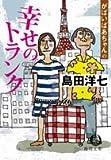がばいばあちゃんの幸せのトランク (徳間文庫)