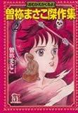 曽祢まさこ傑作集 (2) (ホラーMコミック文庫)