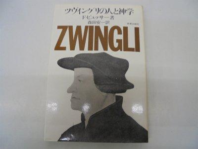 ツヴィングリの人と神学 (1980年)