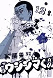 闇金ウシジマくん 12 (12) (ビッグコミックス)