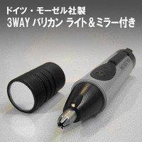 水洗いOK防水加工済み MOSER スポットライトウェットドライ鼻毛トリマー
