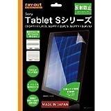 レイ・アウト Sony Tablet S反射防止保護フィルム(アンチグレア)