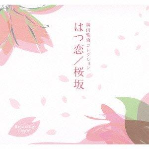 はつ恋/桜坂~福山雅治コレクション / ブルーライトワークス, 虹輪夢七 (演奏) (CD - 2010)