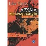 archaia meteorologia / αρχαία μετεωρολογία