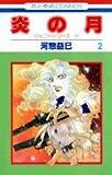 炎の月 (2) (花とゆめCOMICS―ジェニーシリーズ)