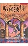 img - for Ha li po te - shen mi de mo fa shi ('Harry Potter and the Sorcerer's Stone' in Traditional Chinese Characters) book / textbook / text book