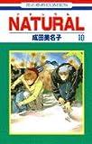 Natural (10) (花とゆめCOMICS)