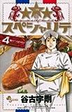 ★★★のスペシャリテ 4 (少年サンデーコミックス)