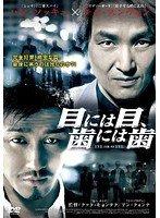 目には目、歯には歯  [DVD] [レンタル版] 韓国映画