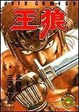 王狼 (ジェッツコミックス)