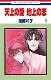 天上の愛地上の恋 9 (花とゆめCOMICS)