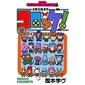 コロッケ! (9) (てんとう虫コロコロコミックス)