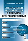 img - for Special directions in linear programming / Spetsialnye napravleniya v lineynom programmirovanii book / textbook / text book