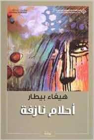 Bleeding Dreams (Arabic Edition): Haifa Bitar