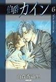 伯爵カイン 第6巻 (白泉社文庫 ゆ 1-19)