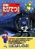 名物!たびてつ友の会 会報1 (ジェッツコミックス)
