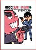 Go go!生活非安全課 5 (ビッグコミックス)