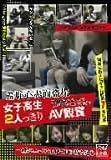 羞恥心赤面盗撮 女子高生と2人っきりでAV鑑賞 [DVD]