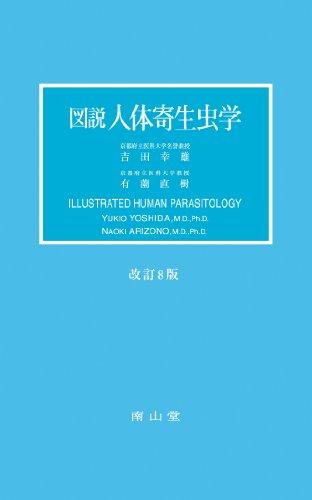 図説人体寄生虫学