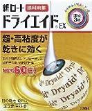 【第3類医薬品】新ロートドライエイドEX 10mL
