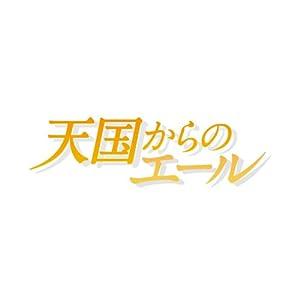 天国からのエール プレミアム・エディション(2枚組) [Blu-ray]