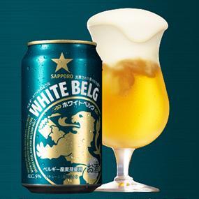 サッポロホワイトベルグ ホワイトビール 白ビール 小麦ビール ベルギービール 新ジャンル 第三<br /><a href=