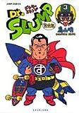 Dr.スランプ 完全版 3 (ジャンプ・コミックス)