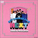 NEXT VIDEO PROGRAM [DVD]